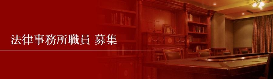 法律事務所職員(名古屋パートタイマー)の募集