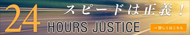 24HOURS JUSTICE スピードは正義!