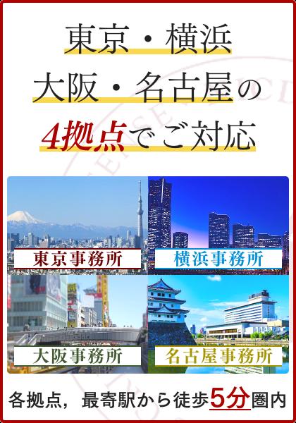 東京・横浜・大阪・名古屋の4拠点でご対応