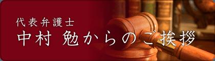 代表弁護士 中村 勉からのご挨拶