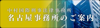 中村国際刑事法律事務所 名古屋事務所開設のご挨拶