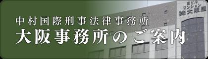 中村国際刑事法律事務所 大阪事務所のご案内