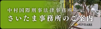 中村国際刑事法律事務所 浦和事務所のご案内