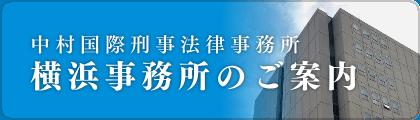 中村国際刑事法律事務所 横浜事務所のご案内