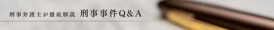 刑事事件Q&A