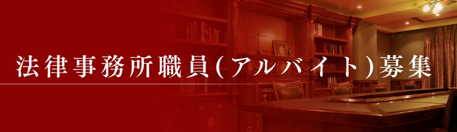 【急募!!】法律事務所職員(大阪事務所アルバイト)の募集