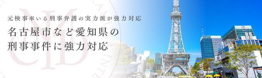 名古屋で刑事事件に強い弁護士|中村国際刑事の名古屋事務所