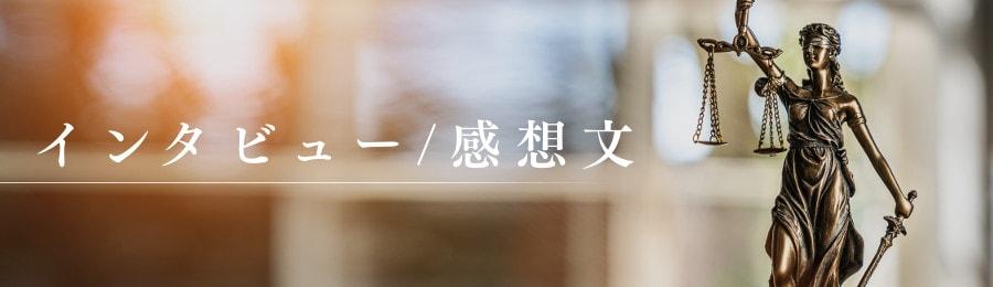 ウィンターインターン 参加者感想文 M.Sさん(2019年)(一橋ロー卒業)