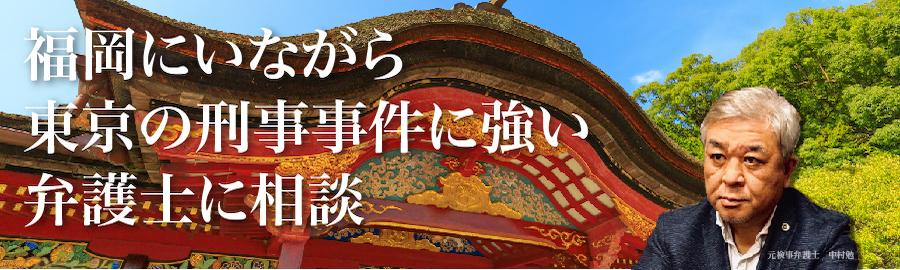 福岡,北九州,久留米など福岡県内の刑事事件・刑事裁判・控訴のご相談に代表弁護士が強力対応
