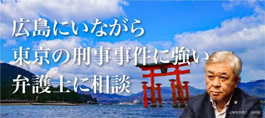 広島,福山,呉など広島県内の刑事事件・刑事裁判・控訴のご相談に代表弁護士が強力対応