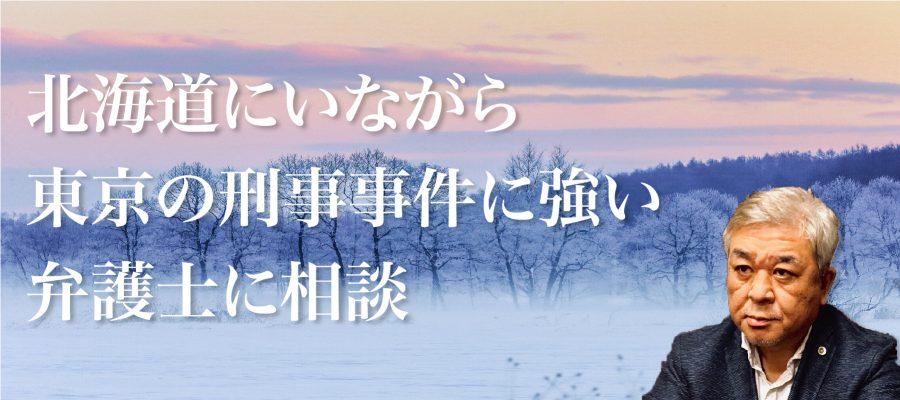 札幌,函館,旭川,釧路など北海道内の刑事事件・刑事裁判・控訴のご相談に代表弁護士が強力対応
