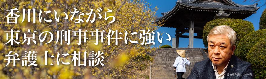 高松,三豊,丸亀など香川県内の刑事事件・刑事裁判・控訴のご相談に代表弁護士が強力対応