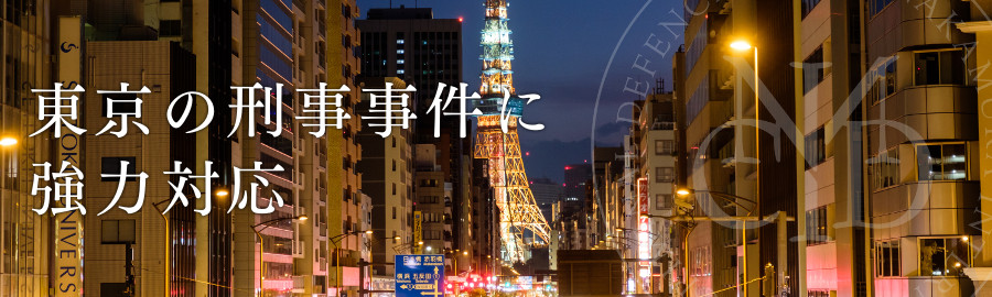 東京都など関東の刑事事件・刑事裁判に対応します