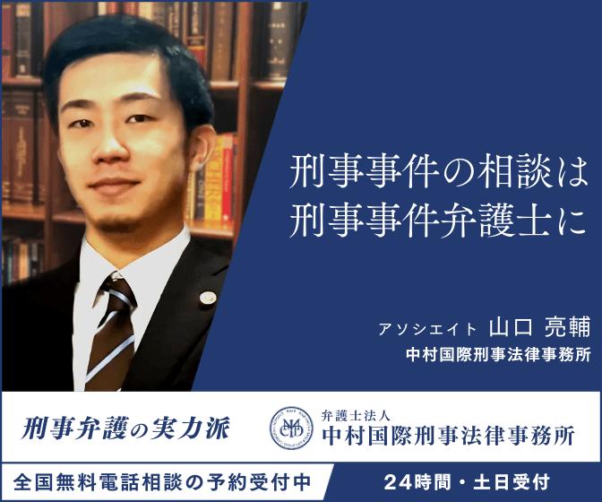 刑事事件の相談は刑事事件弁護士に 山口亮輔