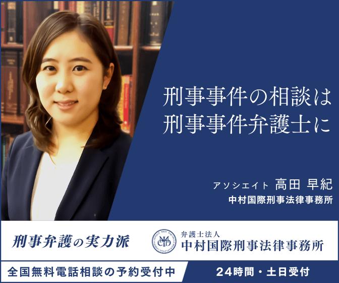 刑事事件の相談は刑事事件弁護士に 高田早紀