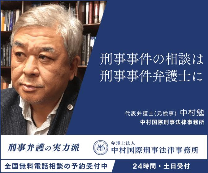 刑事事件の相談は刑事事件弁護士に 中村勉