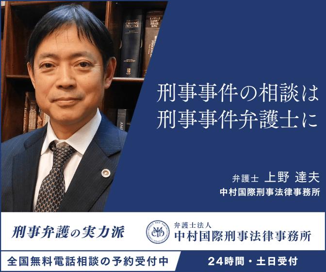 刑事事件の相談は刑事事件弁護士に 上野達夫